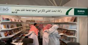 الكراسي البحثية  تشارك بأحدث إصداراتها في معرض الرياض الدولي للكتاب