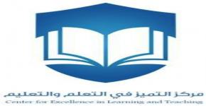 تحكيم التقارير النهائية للمشاركين في منح التميز لأعضاء هيئة التدريس في دورتها الثالثة