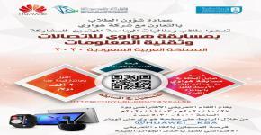 مسابقة هواوي للاتصالات و تقنية المعلومات