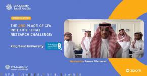 فريق جامعة الملك سعود من كلية إدارة الأعمال  يحققون المركز الثاني في مسابقة CFA