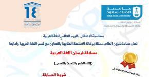 مسابقة (فرسان اللغة العربية) بمناسبة اليوم العالمي للغة العربية