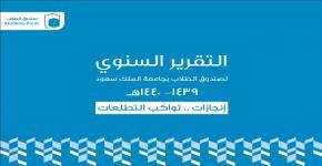إدارة صندوق الطلاب تصدر تقريرها السنوي للعام المالي 2019م