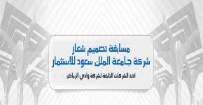 عمادة شؤون الطلاب تطلق مسابقة تصميم شعار شركة جامعة الملك سعود للاستثمار