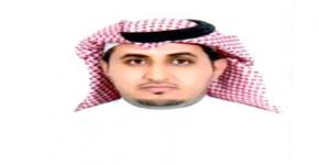 الشهراني مساعداً لمدير عام التشغيل والصيانة بوكالة الجامعة للمشاريع