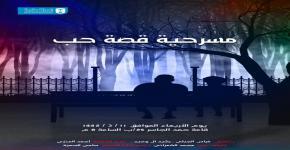 """مسرح الجامعة يقيم مسرحية بعنوان """"قصة حب"""""""