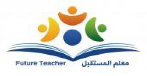 ورشة عمل توصيات مؤتمر معلم المستقبل