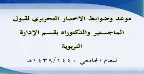 موعد الاختبار التحريري لقبول الماجستير والدكتوراه بقسم الإدارة التربوية للعام الجامعي 1439/1440هـ