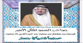 أمير منطقة القصيم عضو فخري في جستر