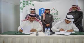 الجامعة توقع مذكرة تفاهم مع مؤسسة الأميرة العنود الخيرية