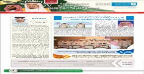 صدور العدد السادس من النشرة الفصلية لبرنامج الطلبة المتفوقين والموهوبين بالجامعة