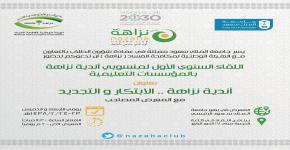 """جامعة الملك سعود تُطلق ملتقى أندية """"نزاهة"""" بالمؤسسات التعليمية.. الأربعاء"""
