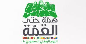 اليوم الوطني بعيون غير السعوديين