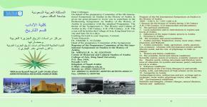 الندوة العالمية التاسعة لدراسات تاريخ الجزير العربية