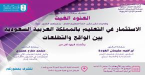 ندوة الاستثمار في التعليم بالمملكة العربية السعودية  بين الواقع والتطلعات