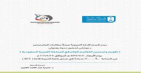 دعوة لحضور ندوة تقويم وتحسين التعليم العام في المملكة العربية السعودية