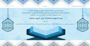 المركز التربوي للتطوير والتنمية الهنية يطلق مبادرة ندوات تربوية رمضانية