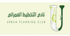 التسجيل في نادي التخطيط العمراني للفصل الدراسي الثاني 1442