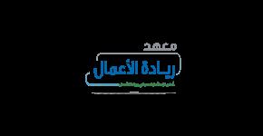 تحت رعاية معالي مدير الجامعة يطلق معهد ريادة الأعمال حملة إصنع وظيفتك (6)