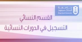 بدء التسجيل بدورات الفرع النسائي بمركز التدريب وخدمة المجتمع بشرق الرياض