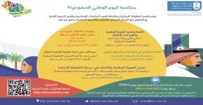 المركز التربوي يشرف على تقديم لقاءات -عن بعد- بمناسبة اليوم الوطني91 للمملكة العربية السعودية