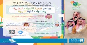 برنامج تنمية القدرات البشرية ومبادرات كلية التربية
