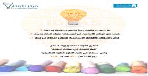 ورشة عمل تفاعلية للطالبات بكلية العلوم الطبية التطبيقية