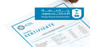 شهادات ICDL من مركز التدريب وخدمة المجتمع