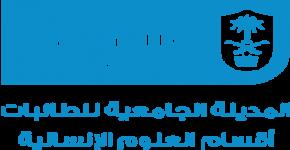 معرض للكتاب في المدينة الجامعية لطالبات جامعة الملك سعود