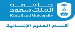 المدينة الجامعية للطالبات تكرم اللجان القائمة على فعاليات الجامعة