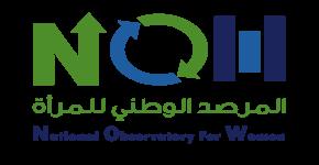 اعلان اللقاء التعريفي للمرصد الوطني لمشاركة المرأة في التنمية