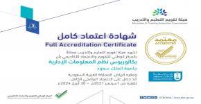 اعتماد أربع برامج أكاديمية بجامعة الملك سعود