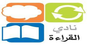 نادي القراءة بجامعة الملك سعود يشارك في معرض الرياض للكتاب