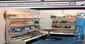 وكالة عمادة البحث العلمي للكراسي البحثية في معرض جامعة الملك خالد للكتاب والمعلومات الخامس عشر2018م