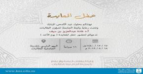 Eid Al-Adha Celebration Gathering Held at Female Student Campus