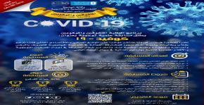 مسابقة إعداد ملصقات توعوية وأفلام قصيرة عن كوفيد-19