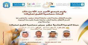 كرسي الأمير عبدالله بن خالد لأبحاث حساسية القمح (سلياك) يقيم الحملة التوعية الحادية عشر بمرض حساسية القمح سلياك