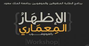 دورة تدريبية تخصصية للطلبة المتفوقين في كلية العمارة والتخطيط