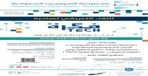 (FekraTech) The National Initiative for Digital Ideas and Projects at the College of Computer and Information Science.