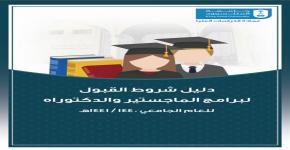 دليل شروط القبول لبرامج الدراسات العليا بجامعة الملك سعود