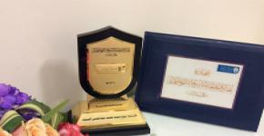 جائزة الموظف المثالي
