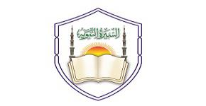 Aldrees Chair for the Biography of the Prophet (PBUH) committed to excellence