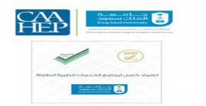 اطلاق خطة التدقيق الداخلي للاجراءات الادارية بكلية الأمير سلطان بن عبدالعزيز للخدمات الطبية الطارئة للعام ١٤٤٢هـ