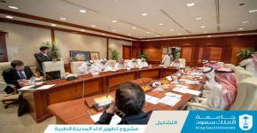 KSU Rector Badran Al-Omar Holds Board Meeting at KSUMC
