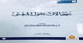 إصدار جديد لكرسي الدكتور عبدالعزيز المانع لدراسات اللغة العربية وآدابها