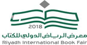 زيارة لطلاب المعهد إلى معرض الكتاب الدولي بالرياض 2018
