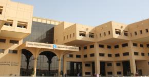 الجامعة تشارك في ملتقى الجودة الثالث في التعليم العالي