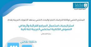 حلقة نقاش: استراتيجيات استعمال المراجع القرائية وأثرها في النصوص الكتابية لمتعلمي العربية لغة ثانية