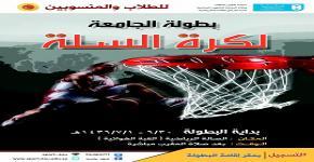 بطولة الجامعة لكرة السلة للطلاب
