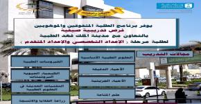 تدريب مخصص لطالبات الجامعة المتفوقات في مركز الأبحاث بمركز الملك فهد الوطني للأورام