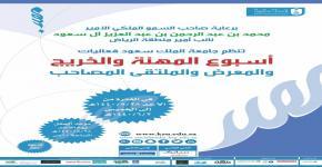 (نائب أمير منطقة الرياض يرعى أسبوع المهنة والخريج بجامعة الملك سعود)